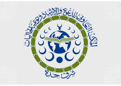 المكتب التعاوني للدعوة والإرشاد بشرق جدة