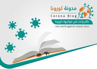 مبادرة مدونة كورونا