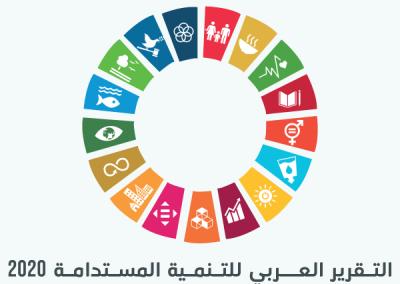 التقرير العربي للتنمية المستدامة 2020